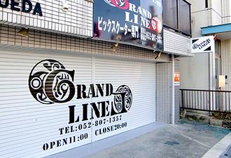 ビッグスクーター専門店 GRAND LINE様