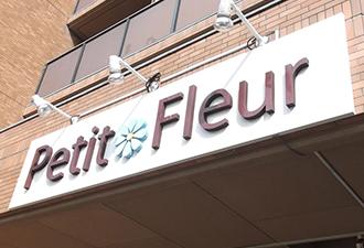 手芸雑貨店「Petit Fluer」様