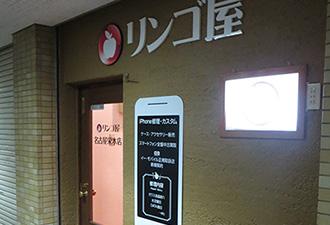 名古屋市栄にあるスマートフォン修理専門店リンゴ屋様